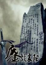 鏖战襄阳1.1无CD无限蓝P闪版