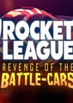 火箭联盟:战车复仇