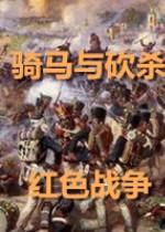 《骑马与砍杀红色战争》MOD[适用骑砍1.153版]
