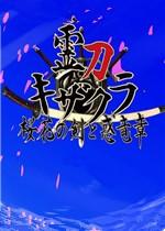 灵刀姬樱:樱花之剑与惑龙章