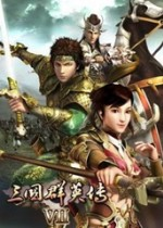 三国群英传7:楚汉雄风