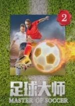 足球大师2 电脑版