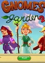 花园侏儒2