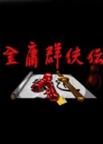 金庸群侠传:巨基再战