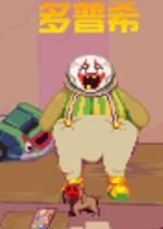 小丑多普希