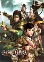 三国群英传7:命运之轮 中文版