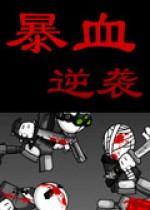 暴血逆袭 中文版