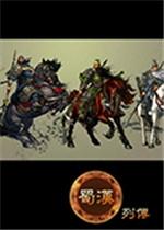 三国群英传7:蜀汉列传 中文版
