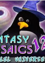 幻想马赛克12:平行宇宙