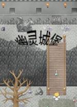 �f圣夜狂想曲:幽�`城堡 中文版