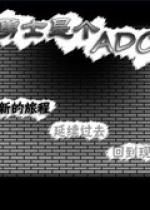 勇士是个ADC 中文版