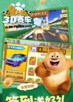 熊出没之3D赛车 万博手机客户端版