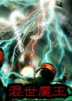 红色警戒2:混世魔王 中文版