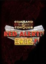红色警戒2:王者归来 中文版