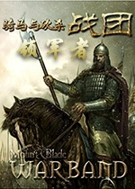 骑马与砍杀:领军者1.4 中文版
