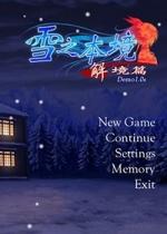 雪之本境试玩版 中文版