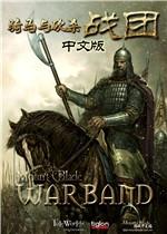 骑马与砍杀战团1.168 中文版