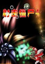 射击僵尸4 中文版