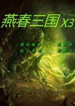 燕春三国x3 中文版