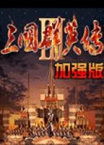 三国群英传3v2.0 中文加强版