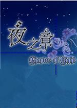 夜之章 中文版