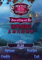 世界传奇8:土与火的诞生 测试版