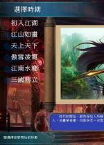 三国群英传7:大话三国2中文版