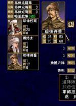 三国群英传2:大宋江山传 中文版