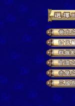 三国群英传3:长城增强版 中文版