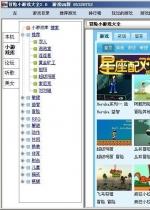 冒险小游戏大全 中文版