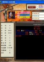 三国传奇2.45 中文版