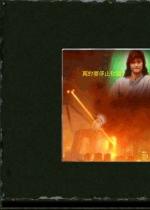 红色警戒2:和谐中国 中文版