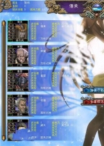三国群英传7:千叶最终版 中文版