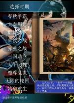 三国群英传7:梦回公元前2.0 中文版