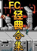 FC经典游戏合集 中文版
