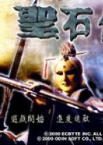 圣石�髡f 中文版