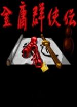 金庸群侠传之再战江湖 中文版
