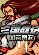 三国战纪之风云再起 中文版