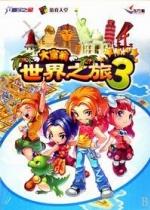 大富翁世界之旅3 中文版