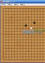 网络围棋1.10绿色特别版