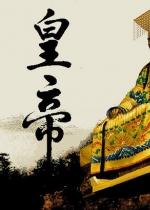 皇帝 中文版