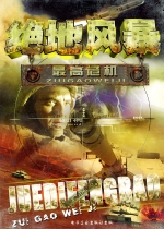 绝地风暴2 中文版