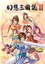 幻想三国志2:续缘篇 中文版