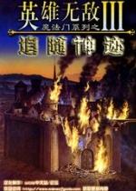 魔法门英雄无敌3:追随神迹 中文版