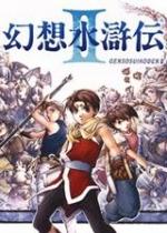 幻想水浒传2 中文版