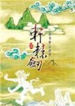 轩辕剑5 中文版
