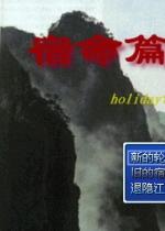 仙剑奇侠传:续传宿命篇 中文版