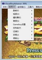 GBA模拟器 中文版