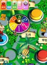 大富翁世界之旅 中文版