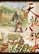 天龙八部六脉神剑 中文版